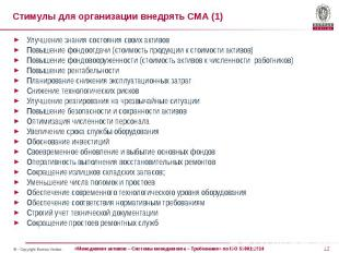 Стимулы для организации внедрять СМА (1) Улучшение знания состояния своих активо