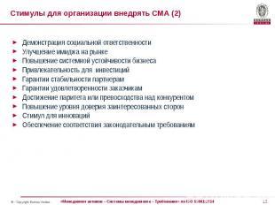 Стимулы для организации внедрять СМА (2) Демонстрация социальной ответственности