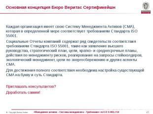 Основная концепция Бюро Веритас Сертификейшн Каждая организация имеет свою Систе