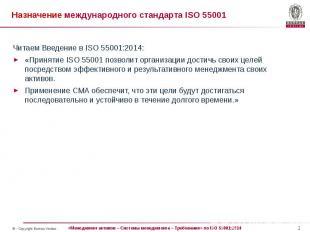 Назначение международного стандарта ISO 55001 Читаем Введение в ISO 55001:2014: