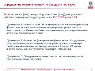 Определение термина «актив» по стандарту ISO 55000 Актив это запись (item) , вещ