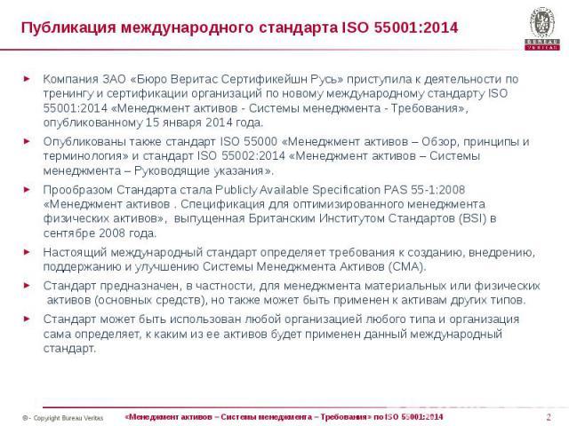 Публикация международного стандарта ISO 55001:2014 Компания ЗАО «Бюро Веритас Сертификейшн Русь» приступила к деятельности по тренингу и сертификации организаций по новому международному стандарту ISO 55001:2014 «Менеджмент активов - Системы менеджм…