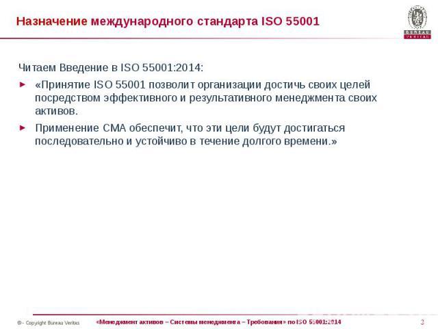 Назначение международного стандарта ISO 55001 Читаем Введение в ISO 55001:2014: «Принятие ISO 55001 позволит организации достичь своих целей посредством эффективного и результативного менеджмента своих активов. Применение СМА обеспечит, что эти цели…