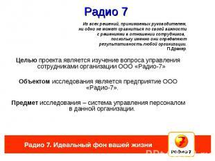 Радио 7 Из всех решений, принимаемых руководителем, ни одно не может сравниться