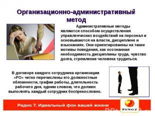 Организационно-административный метод