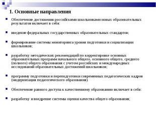 Обеспечение достижения российскими школьниками новых образовательных результатов