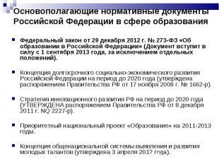 Федеральный закон от 29 декабря 2012 г. № 273-ФЗ «Об образовании в Российской Фе