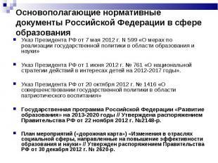 Указ Президента РФ от 7 мая 2012 г. N 599 «О мерах по реализации государственной