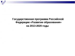 Государственная программа Российской Федерации «Развитие образования» Государств