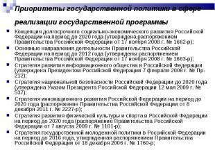 Концепция долгосрочного социально-экономического развития Российской Федерации н
