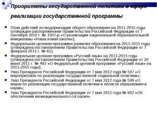 План действий по модернизации общего образования на 2011-2015 годы (утвержден ра
