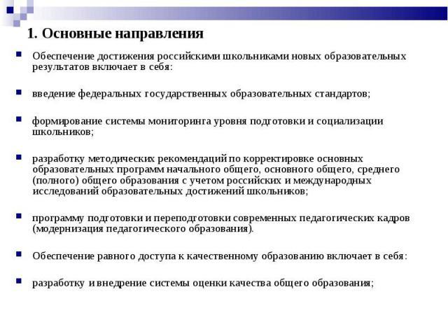 Обеспечение достижения российскими школьниками новых образовательных результатов включает в себя: Обеспечение достижения российскими школьниками новых образовательных результатов включает в себя: введение федеральных государственных образовательных …