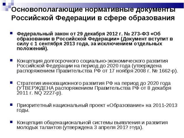 Федеральный закон от 29 декабря 2012 г. № 273-ФЗ «Об образовании в Российской Федерации» (Документ вступит в силу с 1 сентября 2013 года, за исключением отдельных положений). Концепция долгосрочного социально-экономического развития Российской Федер…