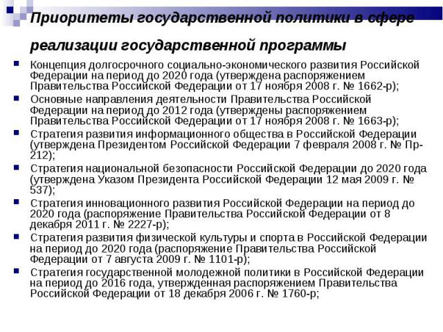 Концепция долгосрочного социально-экономического развития Российской Федерации на период до 2020 года (утверждена распоряжением Правительства Российской Федерации от 17 ноября 2008 г. № 1662-р); Концепция долгосрочного социально-экономического разви…