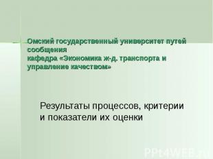 Омский государственный университет путей сообщения кафедра «Экономика ж-д. транс