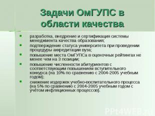 Задачи ОмГУПС в области качества разработка, внедрение и сертификация системы ме