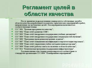 Регламент целей в области качества После принятия подразделениями университета с