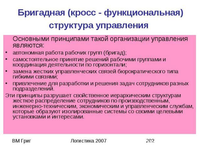 Иерархические Структуры Управления Функциональная Преимущества, Недостатки Шпаргалка