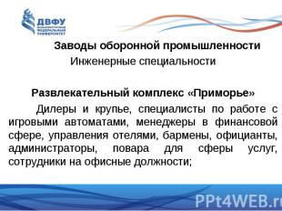 Заводы оборонной промышленности Заводы оборонной промышленности Инженерные специ