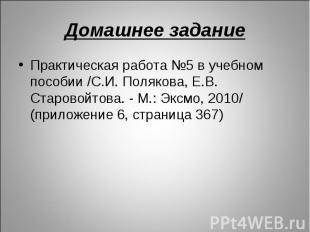 Практическая работа №5 в учебном пособии /С.И. Полякова, Е.В. Старовойтова. - М.
