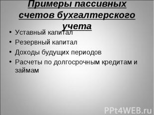 Уставный капитал Уставный капитал Резервный капитал Доходы будущих периодов Расч