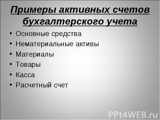 Основные средства Основные средства Нематериальные активы Материалы Товары Касса Расчетный счет