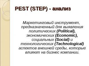 Маркетинговый инструмент, предназначенный для выявления политических (Poli