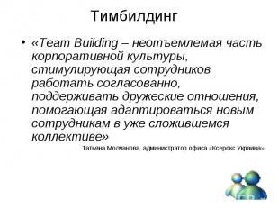 «Team Building – неотъемлемая часть корпоративной культуры, стимулирующая сотруд