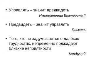 Управлять – значит предвидеть Управлять – значит предвидеть Императрица Екатерин