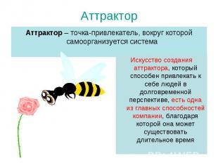 Аттрактор – точка-привлекатель, вокруг которой самоорганизуется система Аттракто