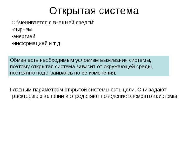 Обменивается с внешней средой: Обменивается с внешней средой: -сырьем -энергией -информацией и т.д.