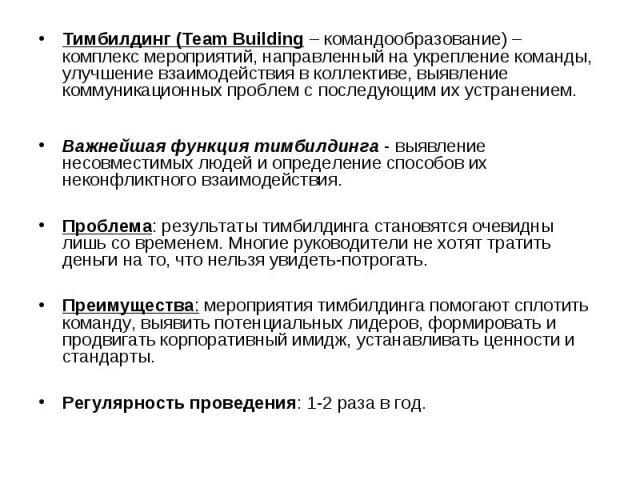 Тимбилдинг (Team Building – командообразование) – комплекс мероприятий, направленный на укрепление команды, улучшение взаимодействия в коллективе, выявление коммуникационных проблем с последующим их устранением. Тимбилдинг (Team Building – командооб…