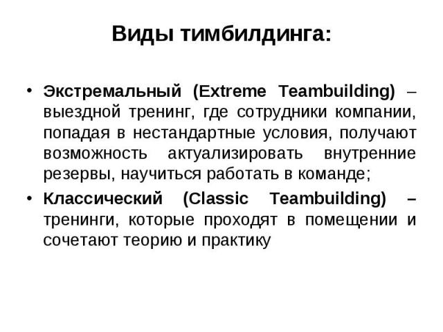 Экстремальный (Extreme Teambuilding) – выездной тренинг, где сотрудники компании, попадая в нестандартные условия, получают возможность актуализировать внутренние резервы, научиться работать в команде; Экстремальный (Extreme Teambuilding) – выездной…