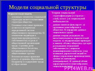 Марксистская модель Марксистская модель основным элементом социальной структуры
