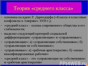 основана на идеях Р. Дарендорфа («Классы и классовые конфликты в Америке» 1959 г
