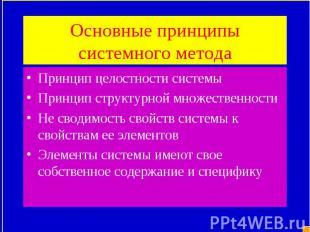 Принцип целостности системы Принцип целостности системы Принцип структурной множ