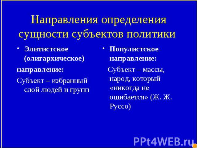 Элитистское (олигархическое) Элитистское (олигархическое) направление: Субъект – избранный слой людей и групп