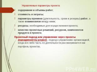 содержание и объемы работ; содержание и объемы работ; стоимость и затраты; парам
