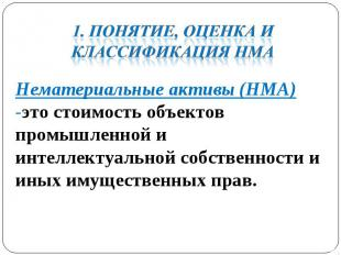 Нематериальные активы (НМА) -это стоимость объектов промышленной и интеллектуаль