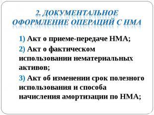 1) Акт о приеме-передаче НМА; 1) Акт о приеме-передаче НМА; 2) Акт о фактическом