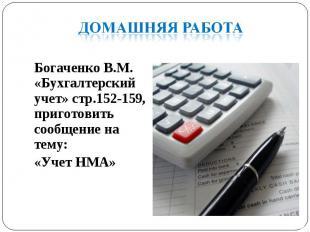 Богаченко В.М. «Бухгалтерский учет» стр.152-159, приготовить сообщение на тему: