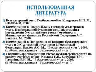 1) Бухгалтерский учет. Учебное пособие. Кондраков Н.П. М., ИНФРА-М, 2007. 1) Бух