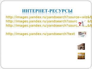http://images.yandex.ru/yandsearch?source=wiz&fp=4&uinfo=ww-1263-wh-850-