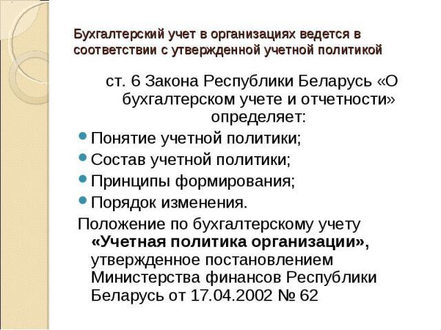 ст.6 закона о бухгалтерском учете