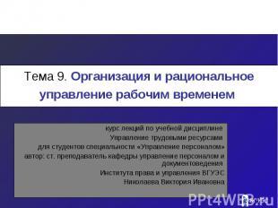Тема 9. Организация и рациональное управление рабочим временем курс лекций по уч
