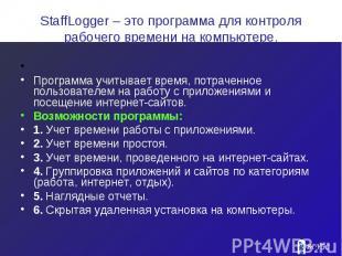 StaffLogger – это программа для контроля рабочего времени на компьютере.