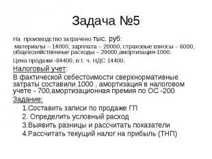 На производство затрачено тыс. руб: На производство затрачено тыс. руб: материал