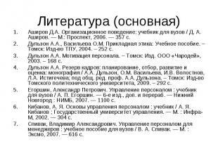 Аширов Д.А. Организационное поведение: учебник для вузов / Д. А. Аширов. — М.: П