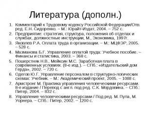 Комментарий к Трудовому кодексу Российской Федерации/Отв. ред. Е.Н. Сидоренко. –