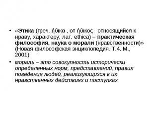 «Этика (греч. ήΰικα , от ήΰικος –относящийся к нраву, характеру; лат. ethica) –